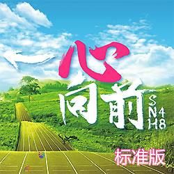 SNH48 Team SII -  Beginner MaeShikaMukaneeSNHReg