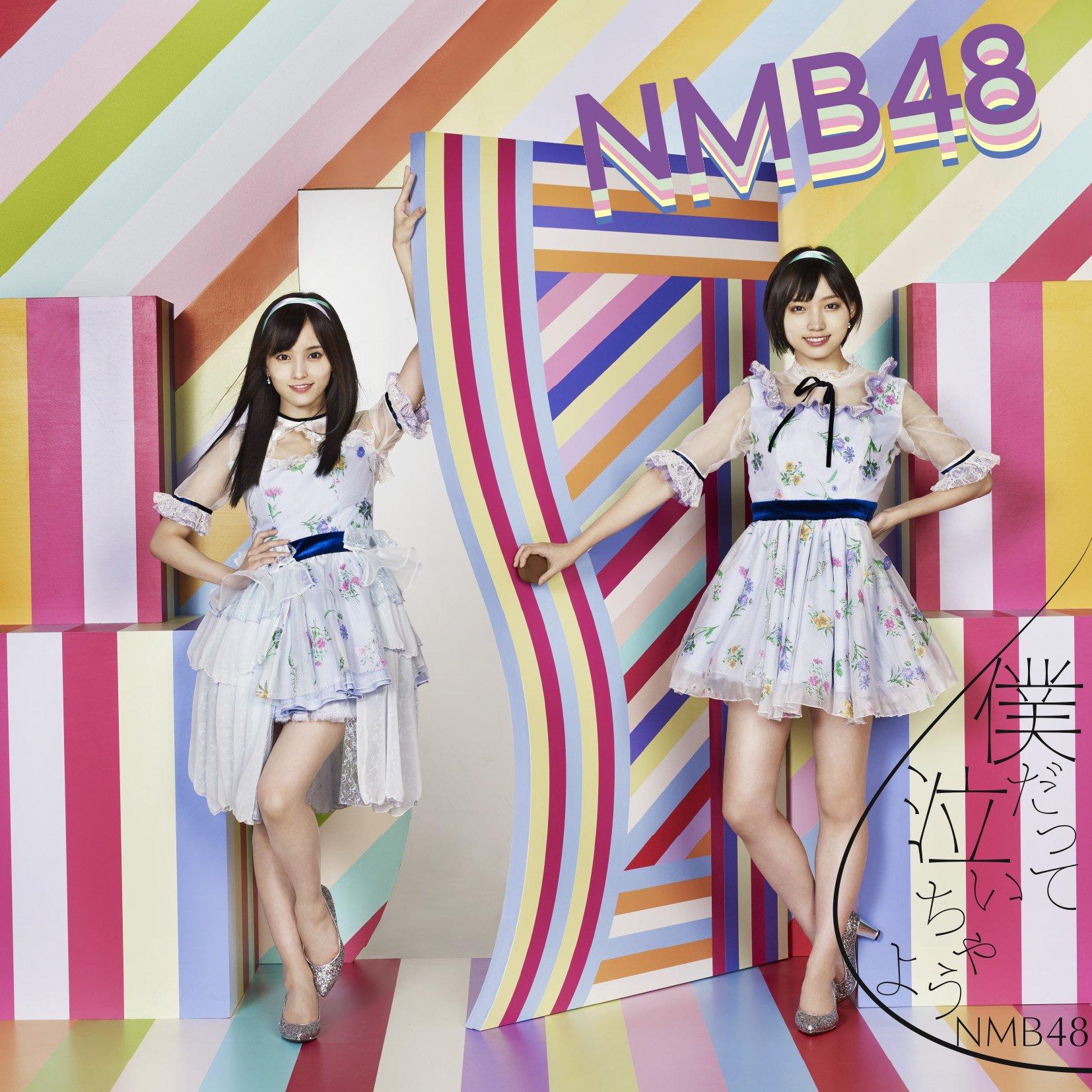 File:NMB48BokuDattenaichauyoRegC.jpg