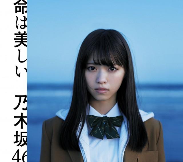 [Resim: N46InochiA.jpg]