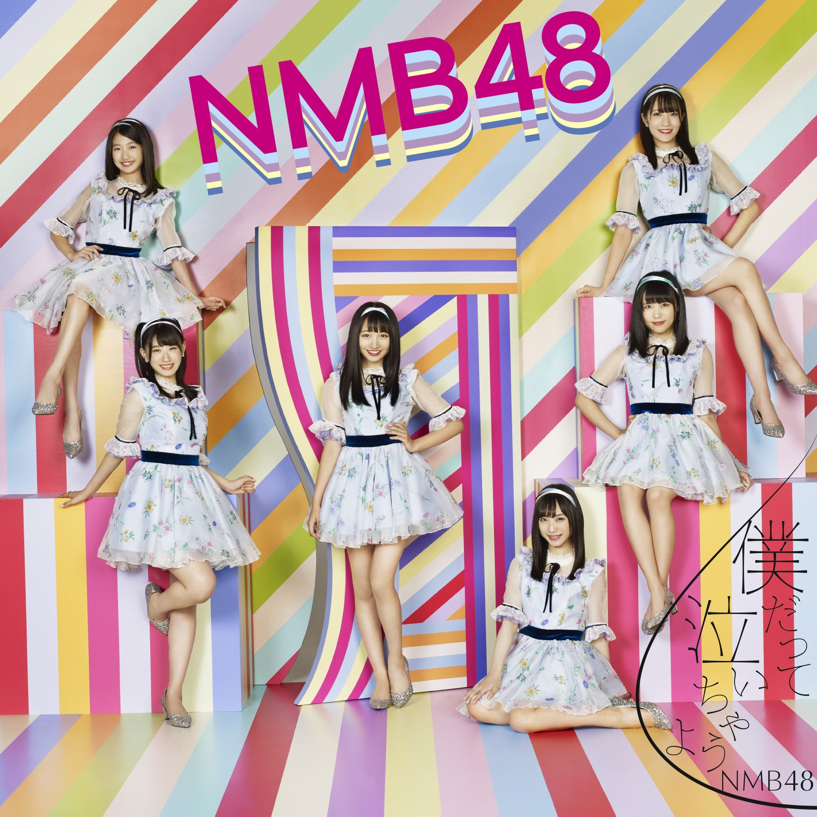 File:NMB48BokuDattenaichauyoRegD.jpg