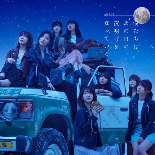 File:AKB489AlB.jpg