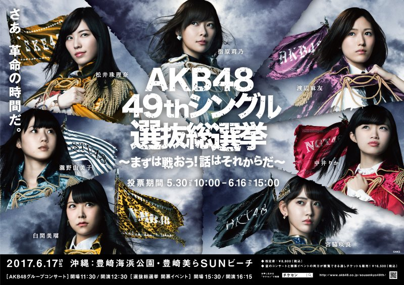AKB488 SHOW to air 2nd