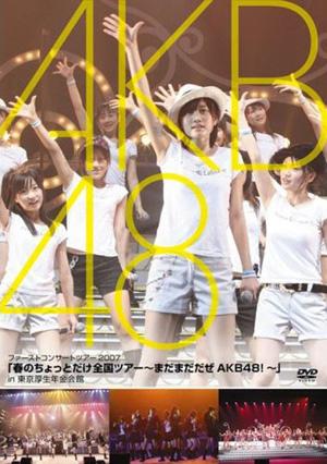 Akb48 Haru No Chotto Dake Zenkoku Tour Madamada Daze Akb48 Wiki48 Mada mada dane (未だ未だだね) is a phrase that has been popularized by ryoma. stage48