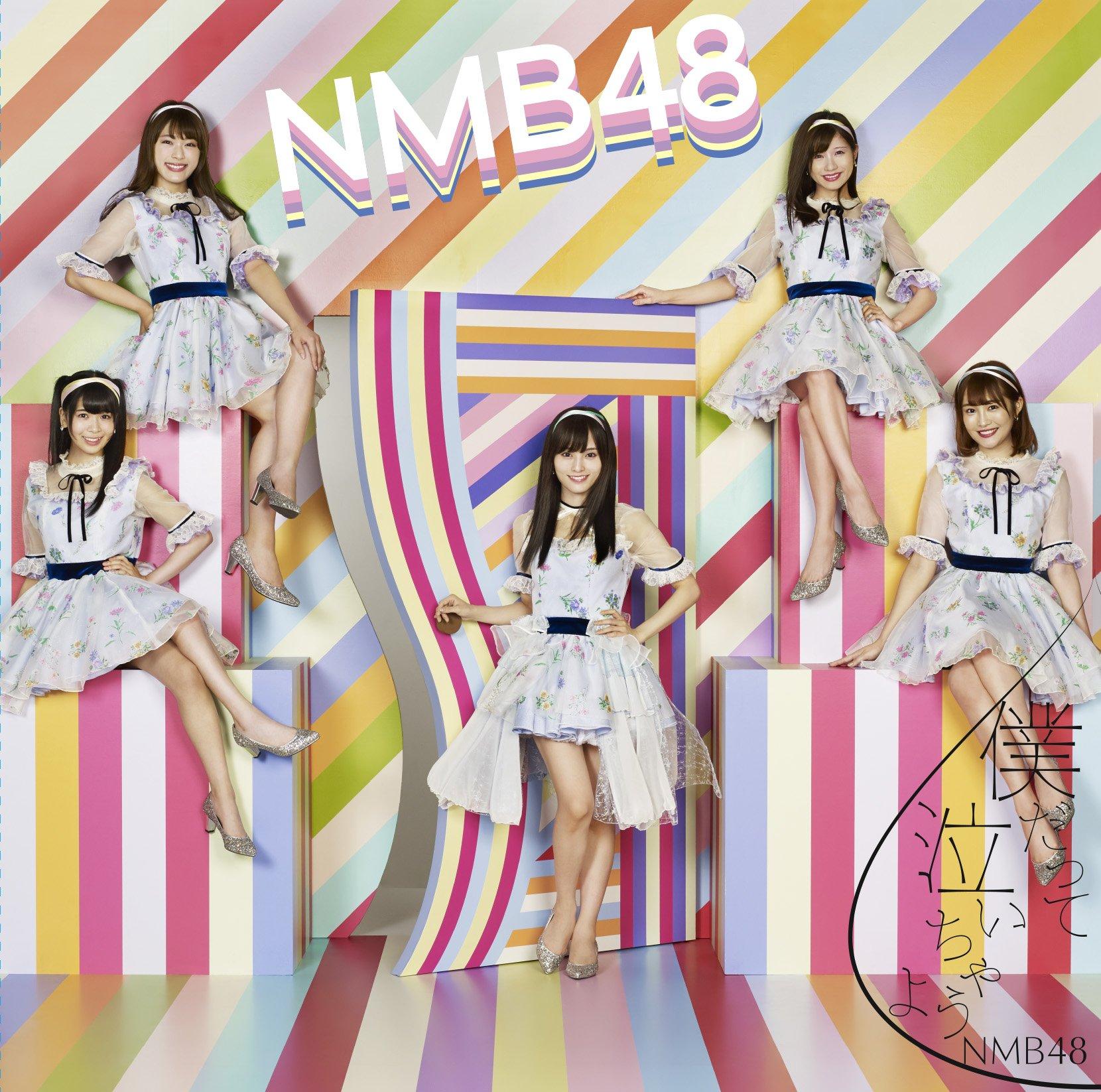 File:NMB48BokuDattenaichauyoLimD.jpg