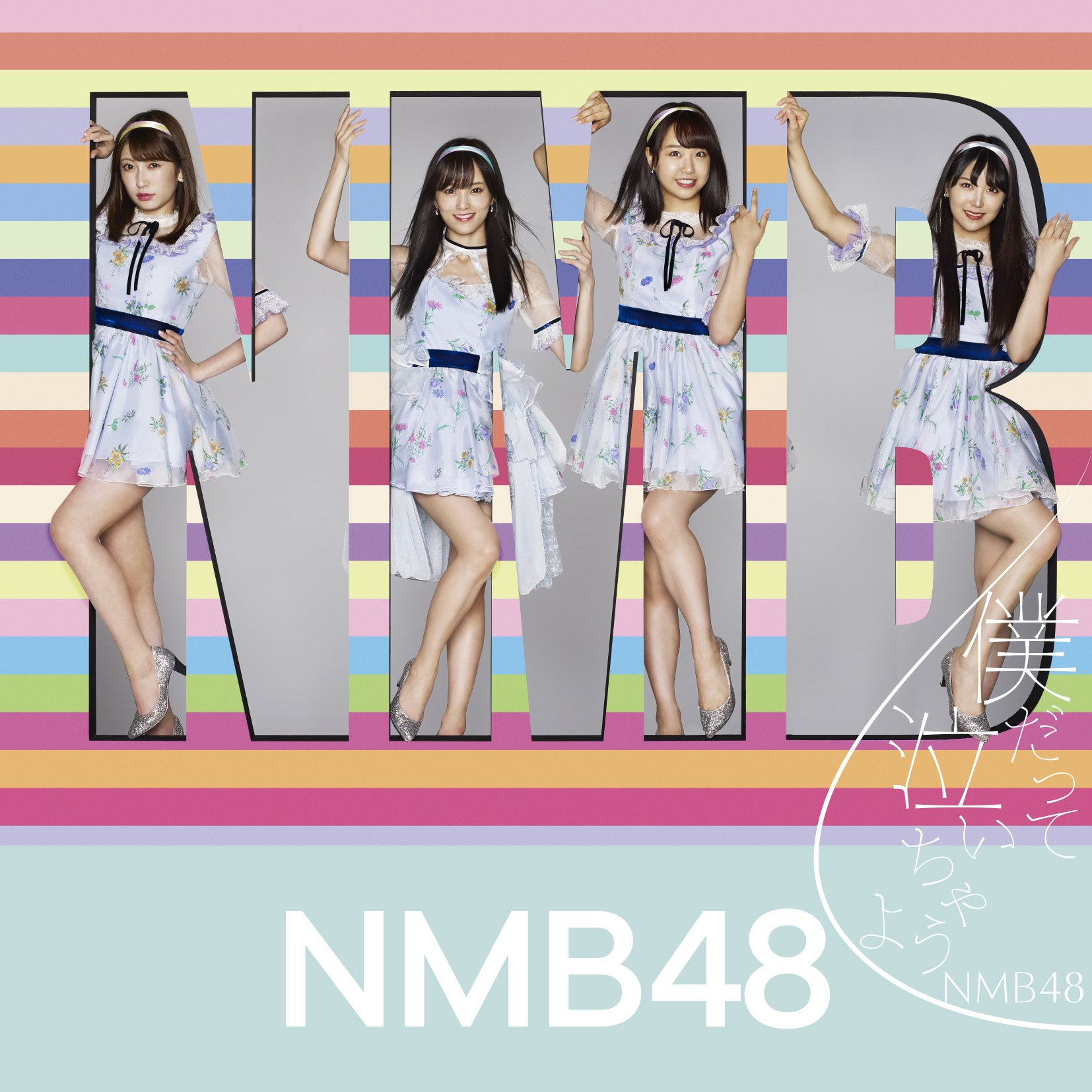 File:NMB48BokuDattenaichauyoRegB.jpg