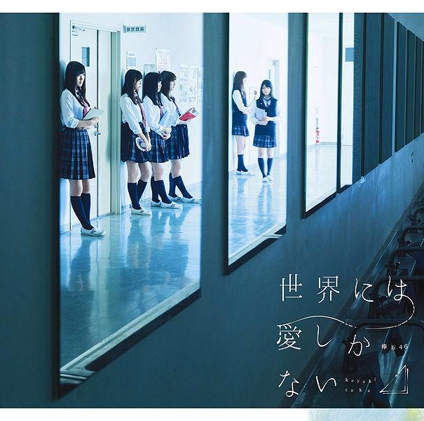 605px-K46SekainiwaAiShikaNaiLimC.jpg