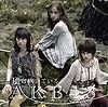Kaze wa Fuiteiru A Limited.jpg