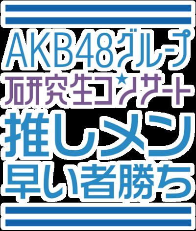 AKB48 Group Kenkyuusei Concert ~Oshimen Hayai Mono Gachi