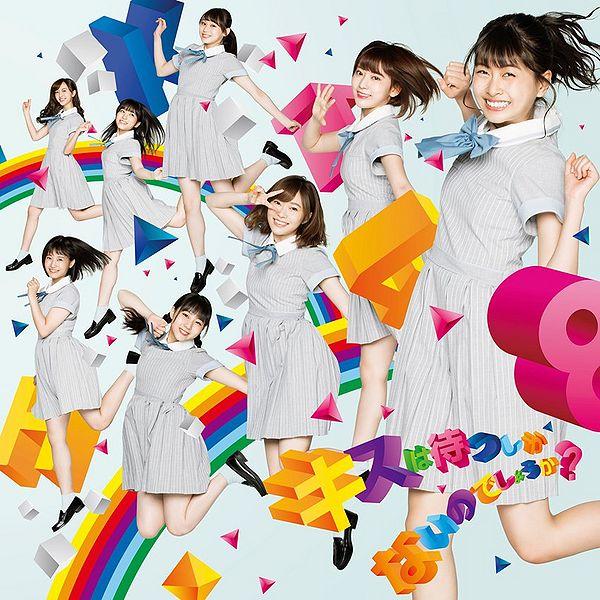 File:KissMatsuA.jpg