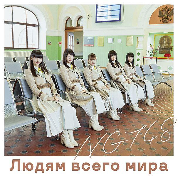 606px-SekainoHitoeTypeA.jpg