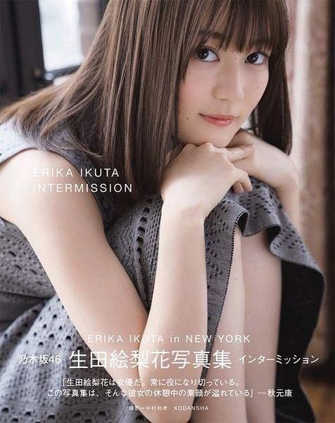 File:IkutaErikaPB2.jpg