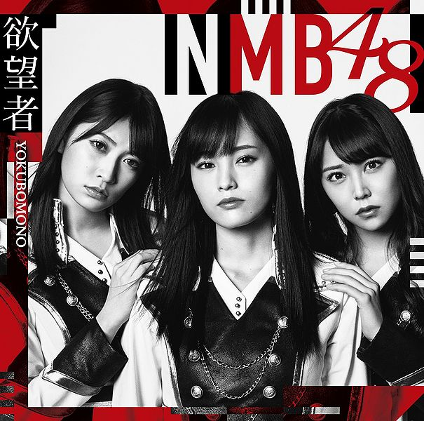 605px-NMB48YokubomonoA.jpg