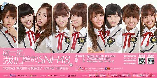 SNH48_画像 : SNH48のチューチンイー(愛称キクちゃん)が乃木坂46白石 ...