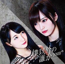 260px-NMB48BokuIgainoDarekaT.jpg