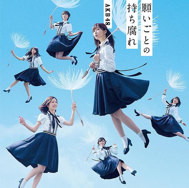 605px-AKB4848RegC.jpg