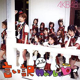 Iiwake Maybe - Wiki48