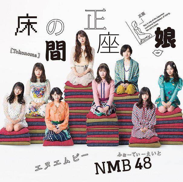 605px-NMB48TokonomaSeizaMusumeA.jpg