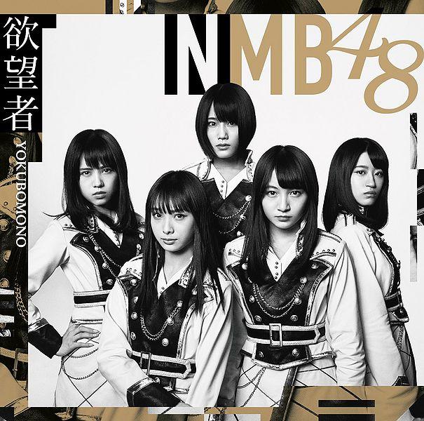 605px-NMB48YokubomonoD.jpg