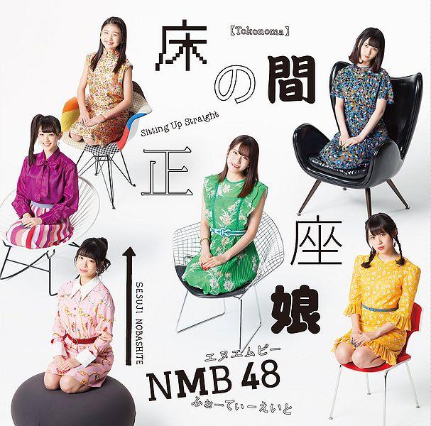 607px-NMB48TokonomaSeizaMusumeB.jpg