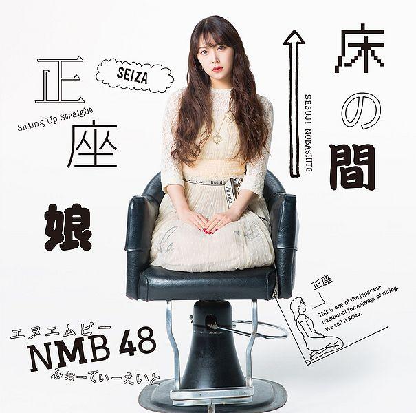 605px-NMB48TokonomaSeizaMusumeTheater.jp