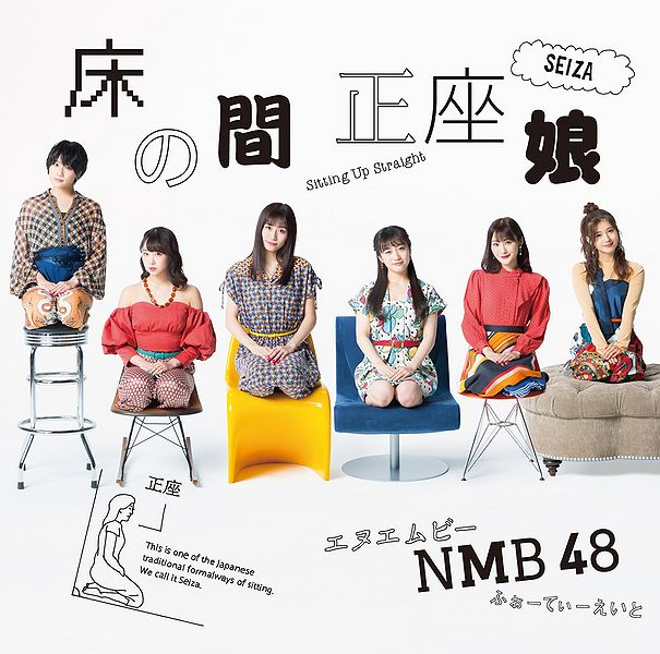 605px-NMB48TokonomaSeizaMusumeC.jpg