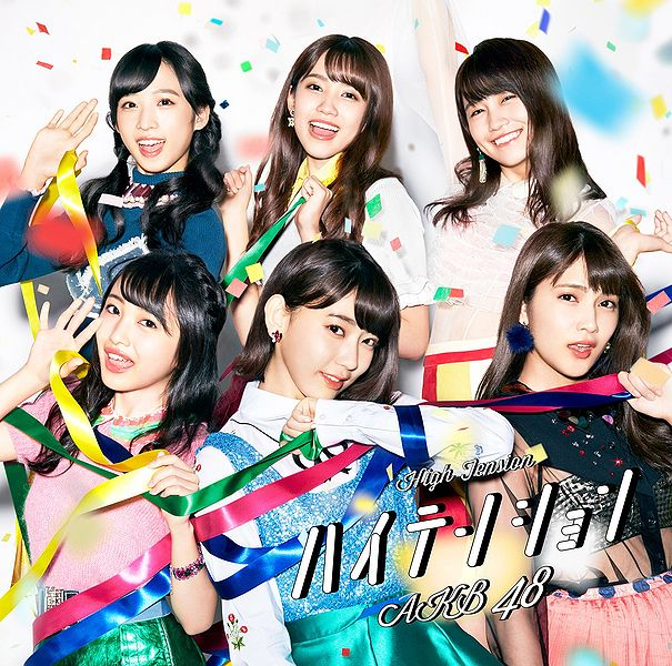 File:AKB48HighTensionLimE.jpg