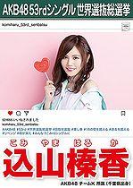 Komiyama Haruka - Wiki48