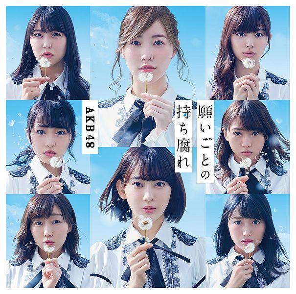605px-AKB4848LimA.jpg