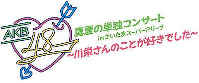akb48 manatsu no tandoku concert in saitama super arena