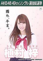Uemura Azusa - Wiki48