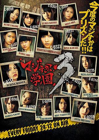 Shimazaki Nobunaga Majisuka Gakuen 3 - Wi...