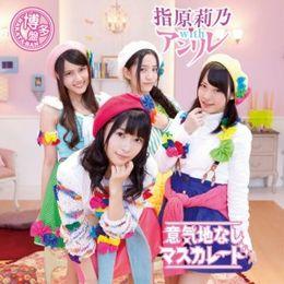 ikuji nashi masquerade pv