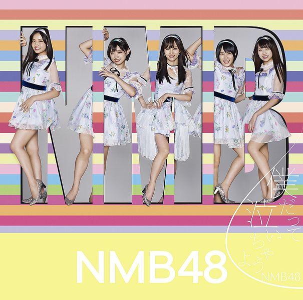 605px-NMB48BokuDattenaichauyoLimC.jpg