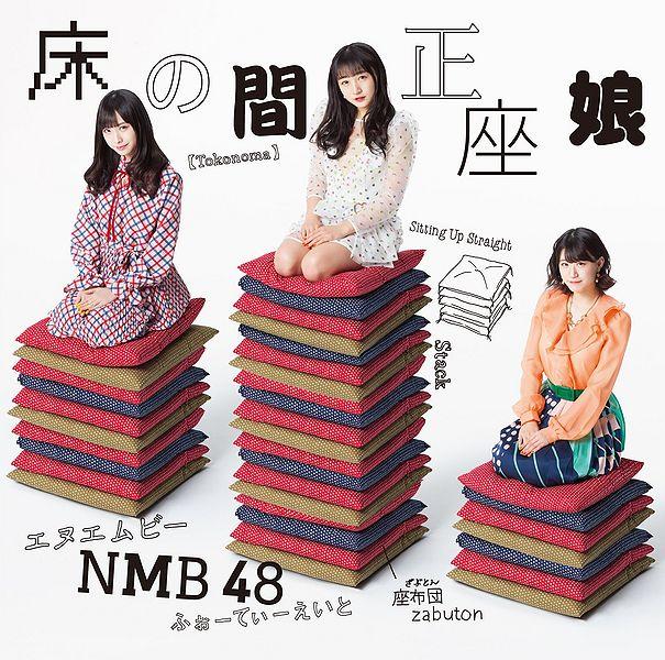 605px-NMB48TokonomaSeizaMusumeD.jpg