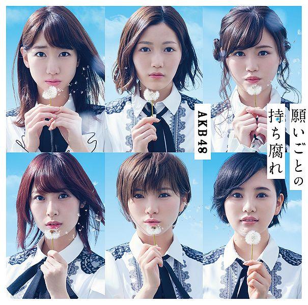 File:AKB4848LimC.jpg