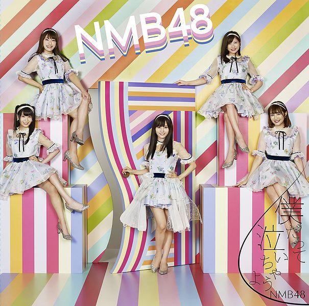 605px-NMB48BokuDattenaichauyoLimD.jpg