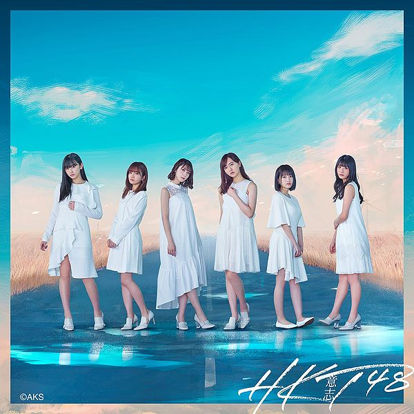 File:HKT48IshiC.jpg