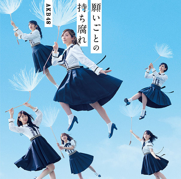 File:AKB4848RegB.jpg