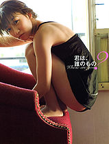 Yuko3rdPhotoCollection.jpg