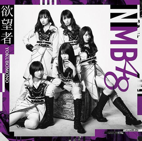 605px-NMB48YokubomonoB.jpg