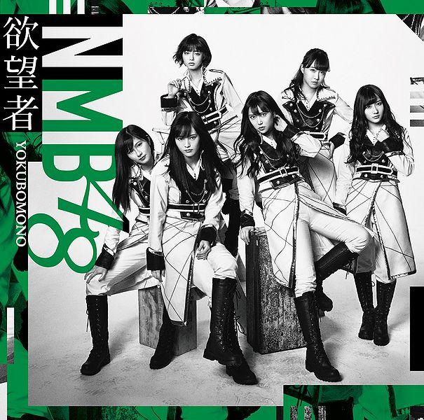605px-NMB48YokubomonoC.jpg