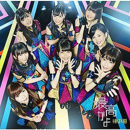 תוצאת תמונה עבור HKT48