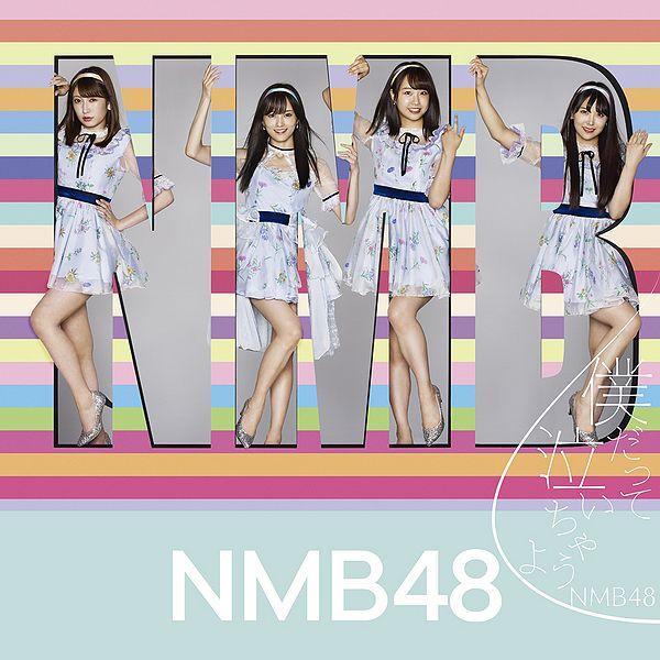 600px-NMB48BokuDattenaichauyoRegB.jpg