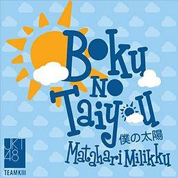 Yuuhi wo miteiru ka? (JKT48 Song) - Wiki48