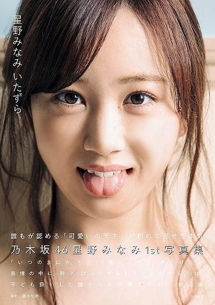 File:HoshinoMinami1PB.jpg